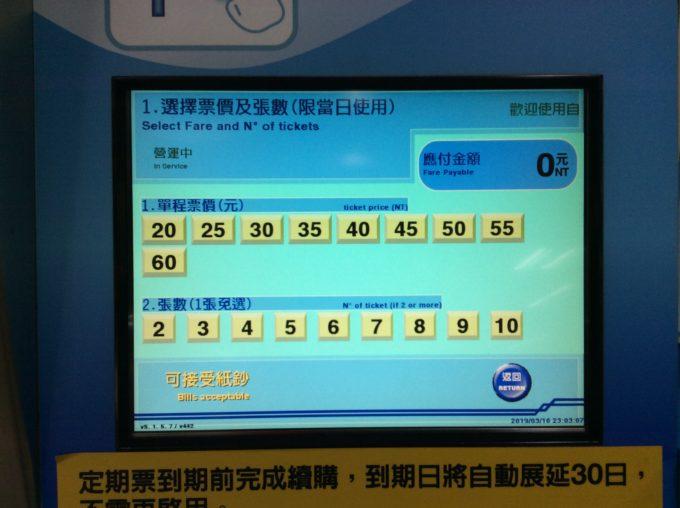 台北MRT料金