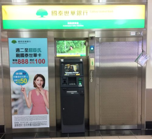 台北MRT内ATM