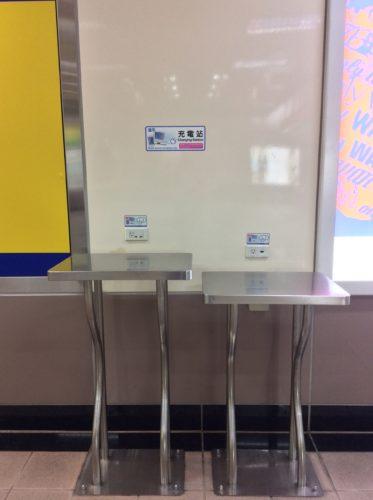 台北MRT充電コーナー