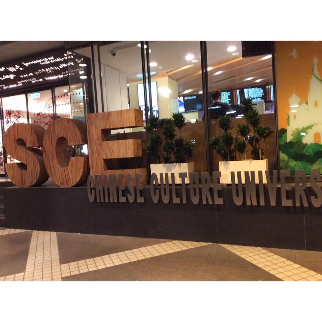 中国文化大学建国本部