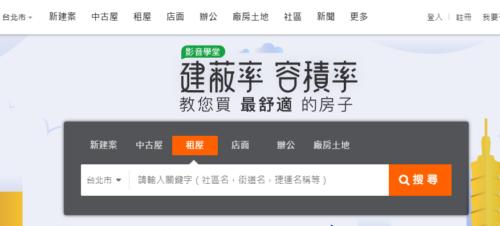 台湾の不動産検索サイト591