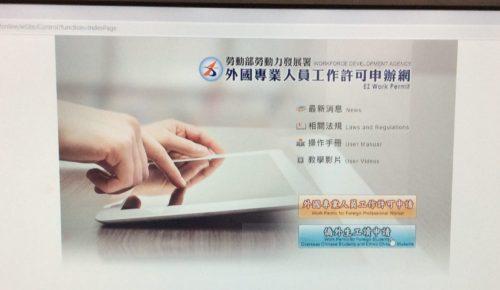 台湾のアルバイト許可申請サイト