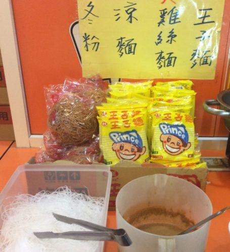 8鍋臭臭鍋の王子麺と冬粉