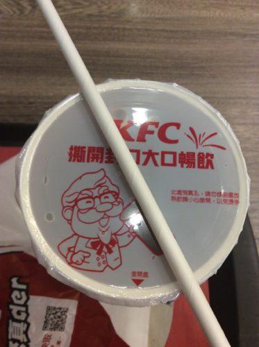 台湾ケンタッキーの紙ストロー
