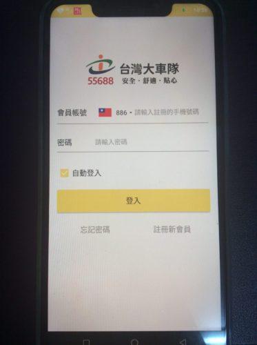 台湾大車隊55688の登録画面
