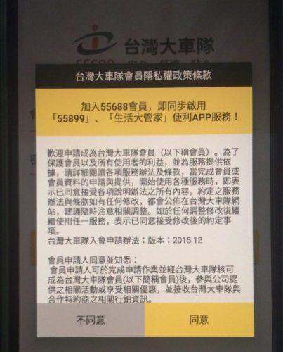 台湾大車隊55688の画面